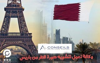 وكالة-تعمل-لتشويه-صورة-قطر-من-باريس