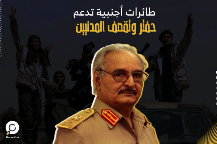 حكومة الوفاق الليبية وحفتر