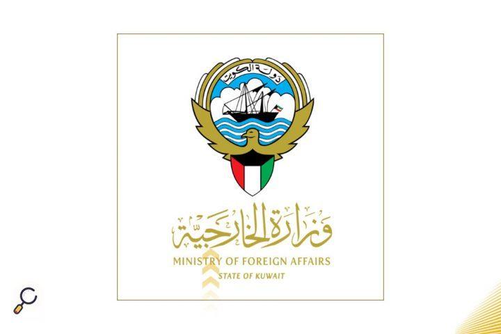 خارجية الكويت