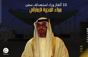 ميناء الفجيرة الإماراتي