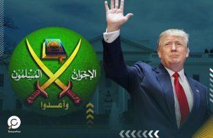 الإخوان المسلمين وترامب