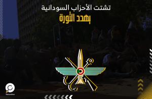 الأحزاب السودانية