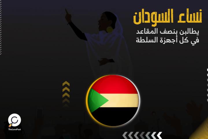 نساء السودان