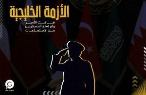 الازمة الخليجية