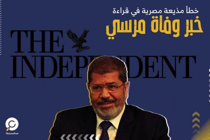 خطأ في قراءة خبر وفاة محمد مرسي