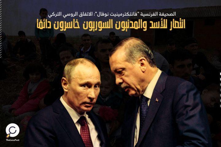 الاتفاق-الروسي-التركي-انتصار-للأسد-والمدنيون-السوريون-خاسرون-دائمًا-الموقع