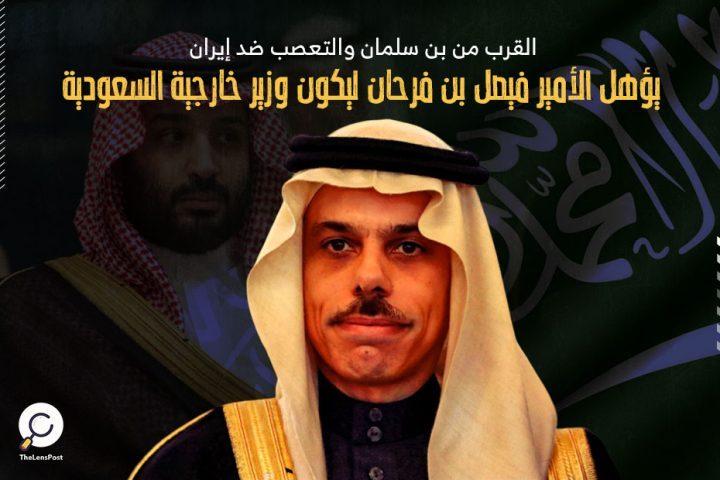 القرب-من-بن-سلمان-والتعصب-ضد-إيران-يؤهل-الأمير-فيصل-بن-فرحان-ليكون-وزير-خارجية-السعودية-الموقع