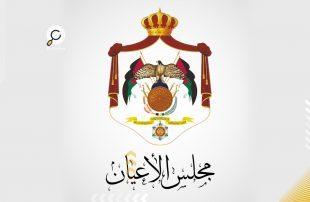 مجلس الأعيان الأردني