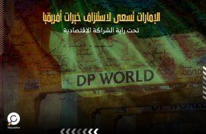 الإمارات-تسعى-لاستنزاف-خيرات-أفريقيا-الموقع
