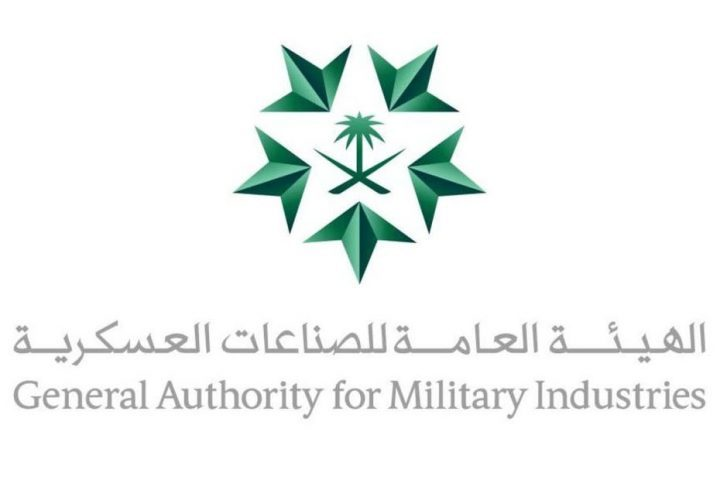 الهيئة-العامة-للصناعات-العسكرية