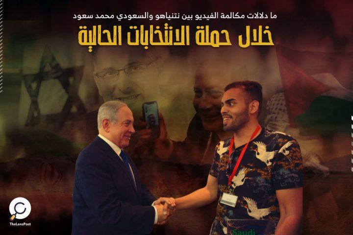 انتخابات-نتنياهو-موقع