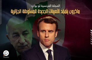 ماكرون-يتفقد-التعيينات-الجديدة-للمستوطنة-الجزائرية-الموقع