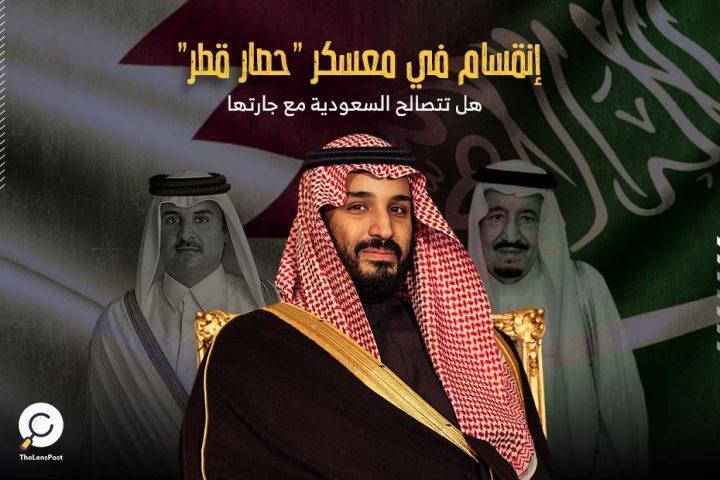 هل-تتصالح-السعودية-مع-جارتها-الموقعهل-تتصالح-السعودية-مع-جارتها-الموقع