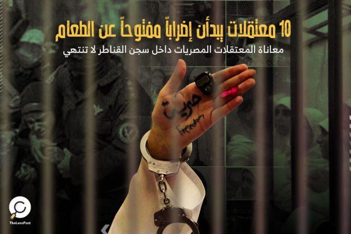 10-معتقلات-يبدأن-إضراباً-مفتوحاً-عن-الطعام-الموقع