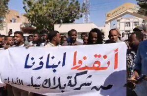 أسر-سودانية-تتظاهر-أمام-السفارة-الإماراتية-بالخرطوم-لإعادة-ذويهم-من-اليمن