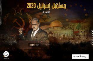 اسرائيل-ج2
