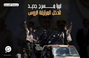 ليبيا مسرح جديد للتدخل للمرتزقة الروس