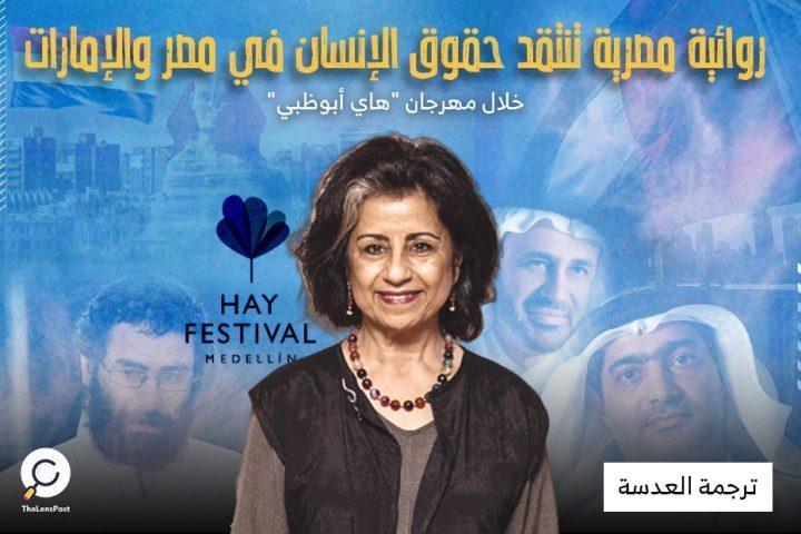 روائية مصرية تنتقد حقوق الإنسان في مصر والإمارات