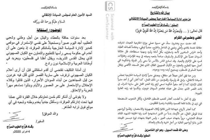 احتجاجاً-على-لقاء-البرهان-ونتنياهو-استقالة-مدير-السياسة-الخارجية-بمجلس-السيادة-السوداني.jpg