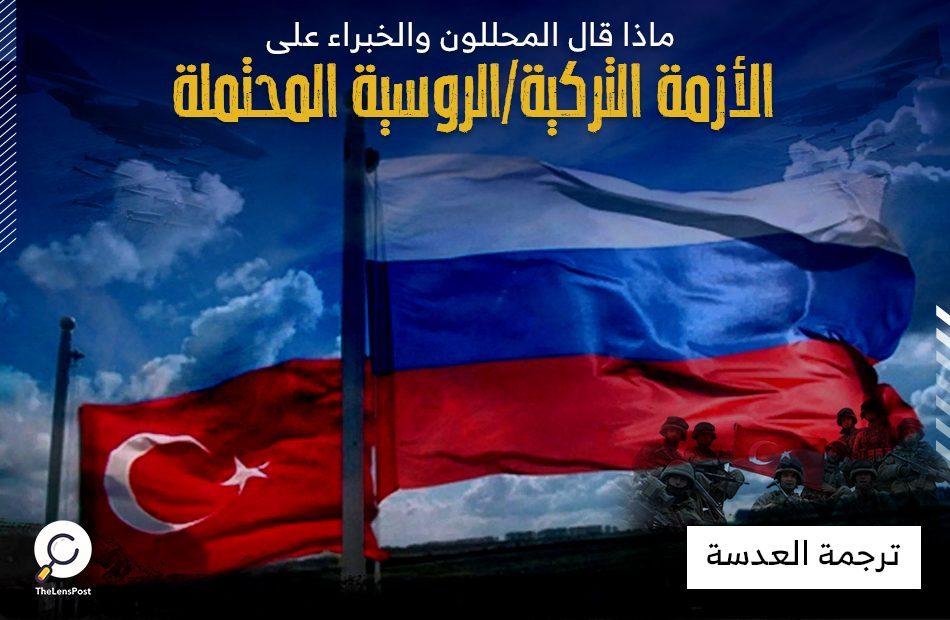 الأزمة-التركية-الروسية-المحتملة-موقع.jpg