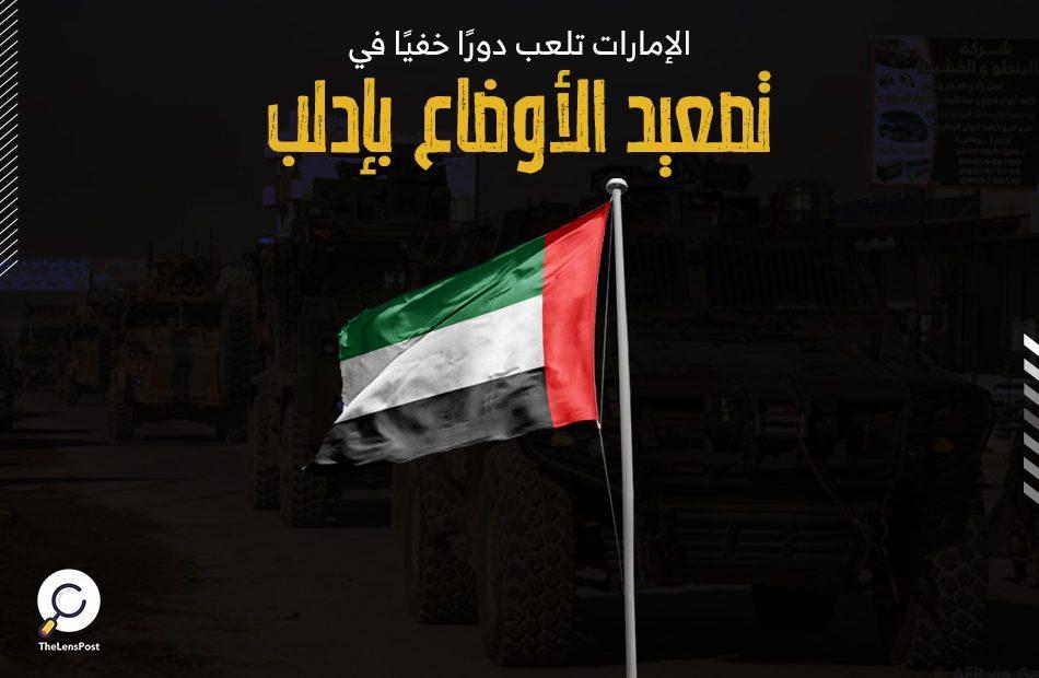 الإمارات تلعب دورًا خفيًا في تصعيد الأوضاع بإدلب