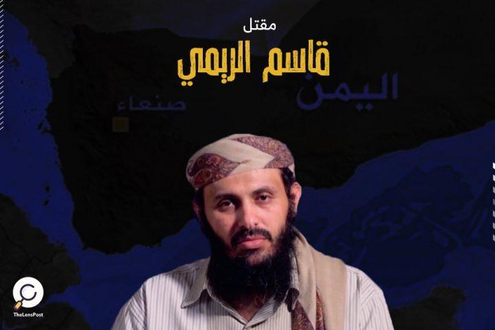 الصحف الفرنسية تتناول باهتمام خبر مقتل قاسم الريمي زعيم تنظيم القاعدة في اليمن