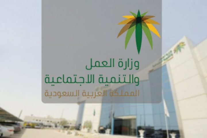 السعودية-تنفي-صحة-تقارير-إعلامية-بإلغاء-نظام-الكفالة