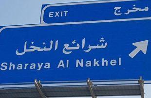 السعودية-تهدد-10-آلاف-شخص-بالطرد-من-مكة
