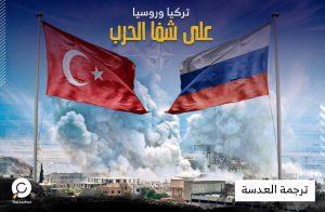 تركيا-وروسيا