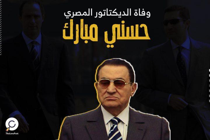 الغارديان: بعد يومين من براءة نجليه.. وفاة الديكتاتور المصري حسني مبارك عن عمر يناهز 91 عاماً