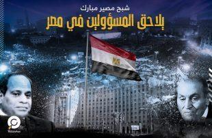 شبح-مصير-مبارك-موقع
