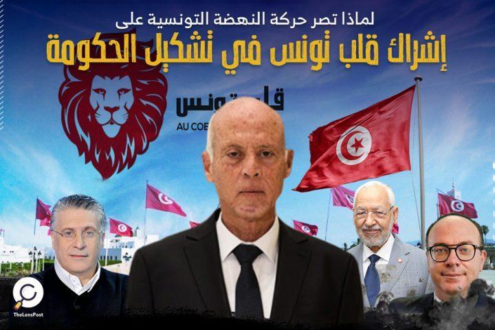 قلب-تونس-موقع.jpg