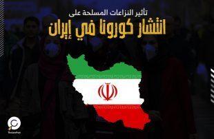 الغارديان: تأثير النزاعات المسلحة على انتشار كورونا في إيرانالغارديان: تأثير النزاعات المسلحة على انتشار كورونا في إيران