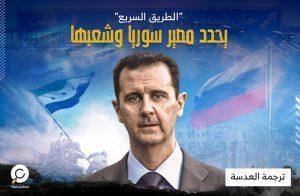 مصير-سوريا-موقع