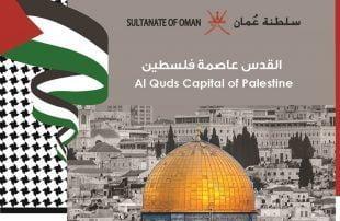 يحمل-شعار-القدس-عاصمة-فلسطين-سلطنة-عمان-تصدر-طابعًا-بريديًا-جديدًا.jpg