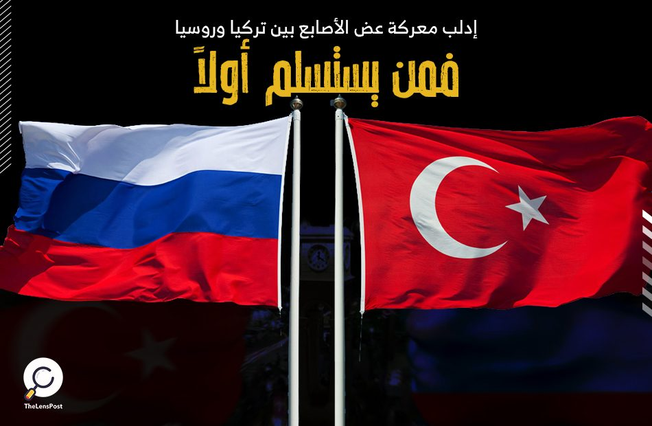 إدلب معركة عض الأصابع بين تركيا وروسيا .. فمن يستسلم أولاً؟!