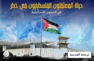 المعتقلين-الفلسطنيين-موقع.jpg