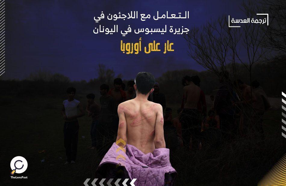 التعامل مع اللاجئون في جزيرة ليسبوس في اليونان عار على أوروبا