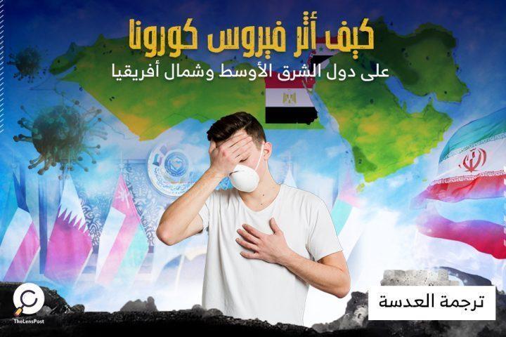 : كيف أثر فيروس كورونا على دول الشرق الأوسط وشمال أفريقيا؟