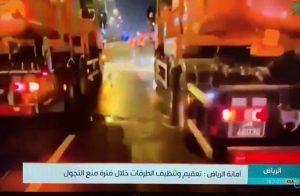 تلفزيون السعودية ينشر فيديو لعمليات تعقيم بالدوحة ويزعم أنها بالرياض