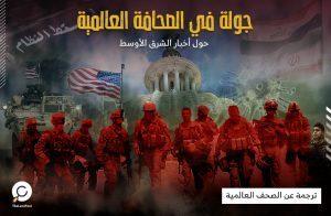 جولة في الصحافة العالمية حول أخبار الشرق الأوسط – الأربعاء 18 مارس/آذار 2020