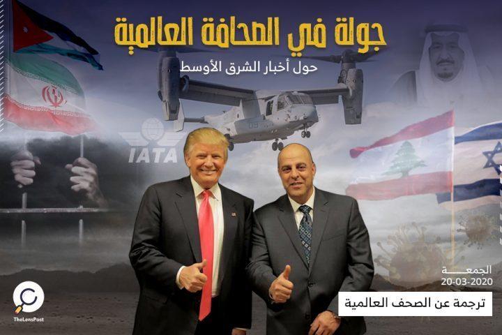 جولة في الصحافة العالمية حول أخبار الشرق الأوسط – الجمعة 20 مارس/آذار 2020