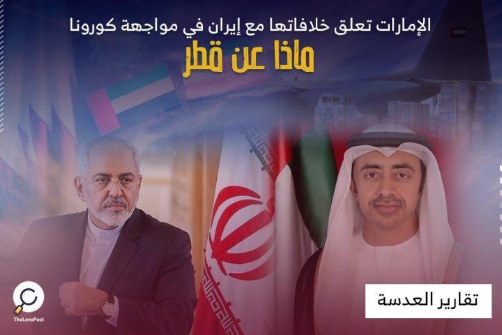 الإمارات تعلق خلافاتها مع إيران في مواجهة كورونا .. ماذا عن قطر؟
