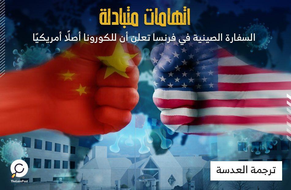 : اتهامات متبادلة ـ السفارة الصينية في فرنسا تعلن أن للكورونا أصلًا أمريكيًا (باريس) دونت السفارة الصينية في فرنسا يوم الاثنين في سلسلة من التغريدات
