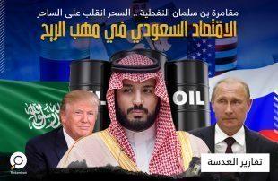 نفط-السعودية-موقع