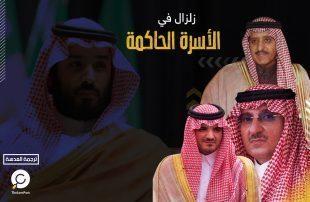 زلزال في الأسرة الحاكمة.. هكذا علقت الصحافة العالمية على اعتقال أمراء السعودية