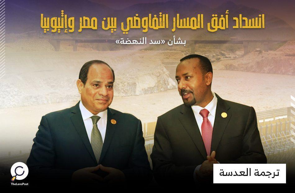 كابيتاليس الفرنسية: انسداد أفق المسار التفاوضي بين مصر وإثيوبيا بشأن «سد النهضة»
