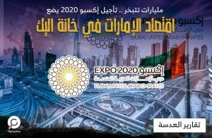 مليارات تتبخر .. تأجيل إكسبو 2020 يضع اقتصاد الإمارات في خانة اليك