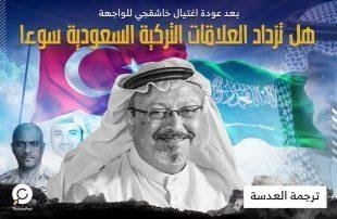 بعد اتهام تركيا مقربين من بن سلمان بقتل خاشقجي .. هل يزيد تدهور العلاقات التركية السعودية