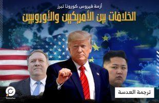أزمة فايروس كورونا تبرز الخلافات بين الأمريكيين والأوروبيين